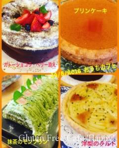 米粉ケーキ